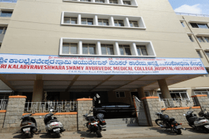sri-kalabyraveshwara-swamy-ayurvedic-medical-college
