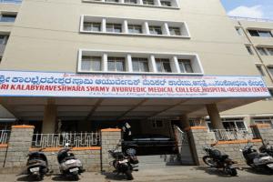 sri-kalabyraveshwara-swamy-ayurvedic-medical-college